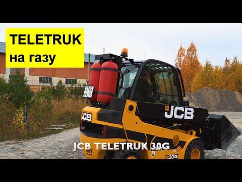 Teletruk 30G — газовая версия уникального погрузчика от JCB