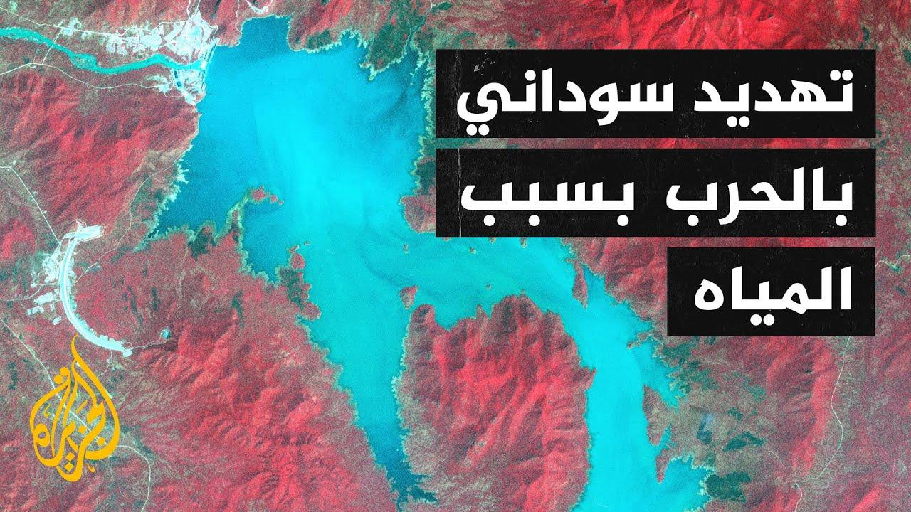 مسؤول سوداني: حرب المياه قادمة إن لم يتدخل المجتمع الدولي  - نشر قبل 11 ساعة