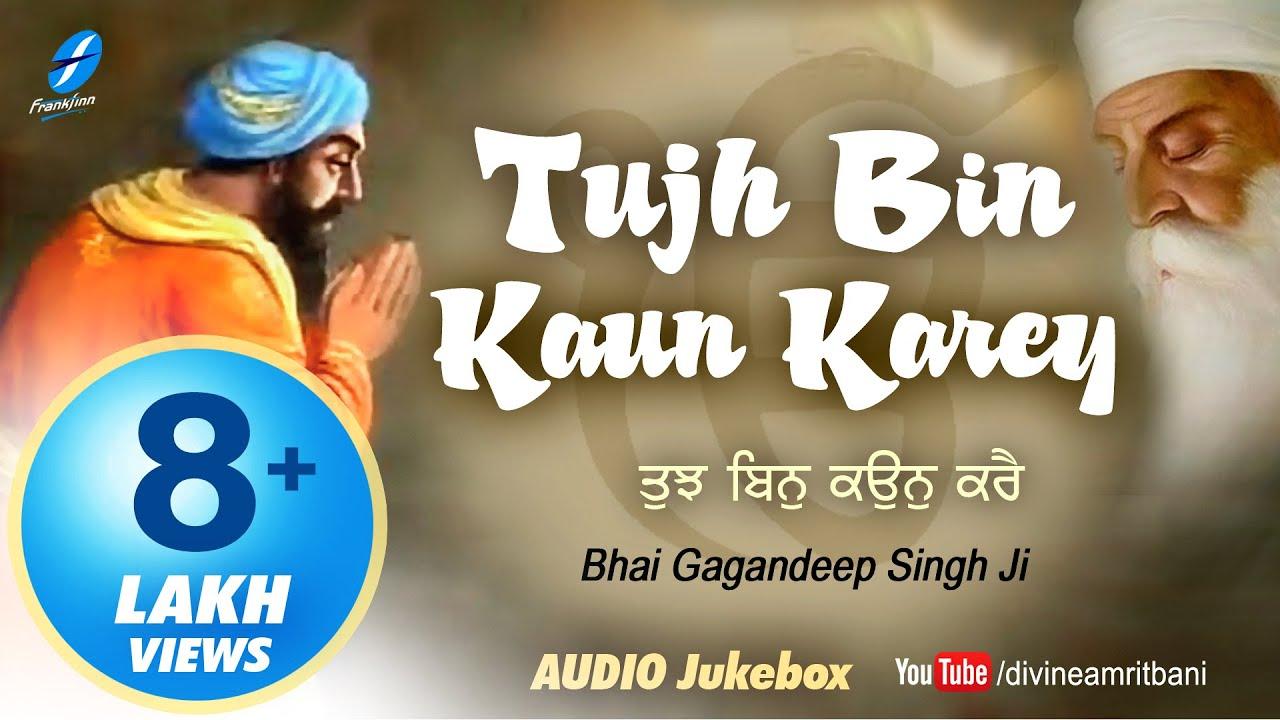 Tujh Bin Kaun Karey | Bhai Gagandeep Singh Ji Hazuri Ragi, Amritsar | Shabad Gurbani Live Kirtan