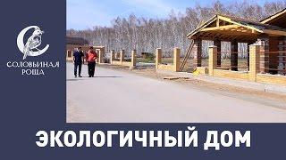 Как построить экологичный дом в Новосибирске в