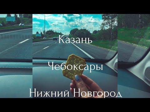 Путешествие по городам России. Камское море, Казань, Голубое озеро, Чебоксары, Нижний Новгород.