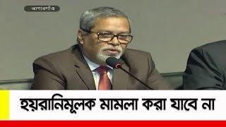 হয়রানিমূলক মামলা করা যাবে না, হুঁশিয়ারি ইসির || EC