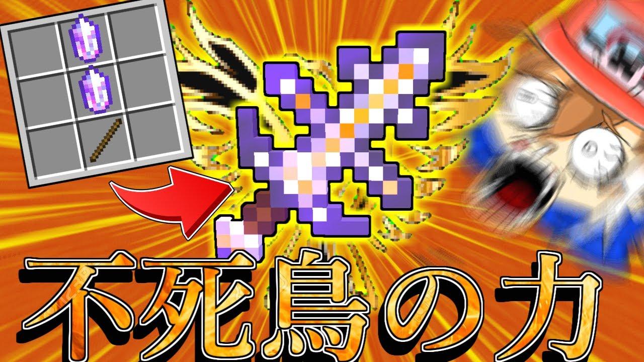 【マイクラ】フェニックスの剣を作ってみたら不死身の力で最強すぎた!?【ゆっくり実況】
