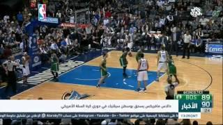 التلفزيون العربي | دالاس مافريكس يسحق بوسطن سيلتيك في دوري كرة السلة الأمريكي