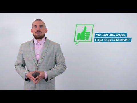 Помощь в оформлении кредита в сбербанке - Сайт plasreli!