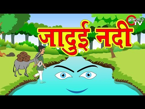 जादुई-नदी-कहानी---kworld-tv-|-hindi-kahaniya-for-kids-|-moral-stories-|-jadui-kahani-|-panchatantra