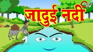 जादुई नदी कहानी - Kworld TV | Hindi Kahaniya for Kids | Moral Stories | Jadui Kahani | Panchatantra