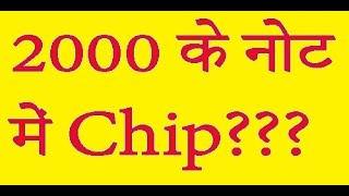2000 rupees note chip   its true or fake   500 and 1000 rupees note
