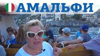 видео Красивейшие города на побережье Амальфи. Обсуждение на LiveInternet