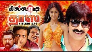 Tamil New Movie 2015 | Khilladi Dass | Latest Tamil Movie New Release