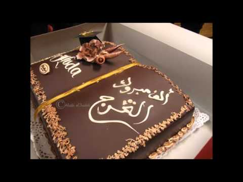 مبروك سوسو التخرج ومنها للاعلى يا رب Flv Youtube