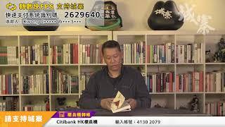 督撫治港應對中美角力 駱惠寧非常任務 - 06/01/20 「三不館」長版本