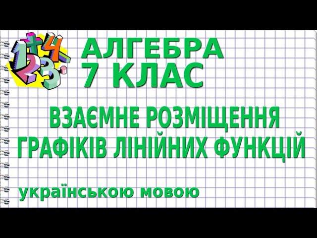 7 клас. Алгебра. ВЗАЄМНЕ РОЗМІЩЕННЯ ГРАФІКІВ ЛІНІЙНИХ ФУНКЦІЙ.