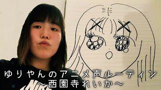 ゆりやんレトリィバァ 「アニメ声ルーティン〜西園寺れいか〜」