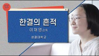 GFSF2020 이채영 감독 GV 코멘터리