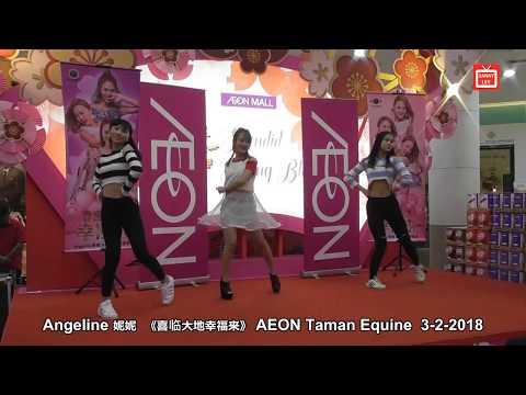 Angeline妮妮 2018贺岁专辑《喜临大地幸福来》AEON Taman Equine 3-2-2018
