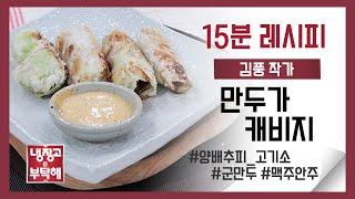 [15분 레시피] 김풍 작가의 ′만두가 캐비지′