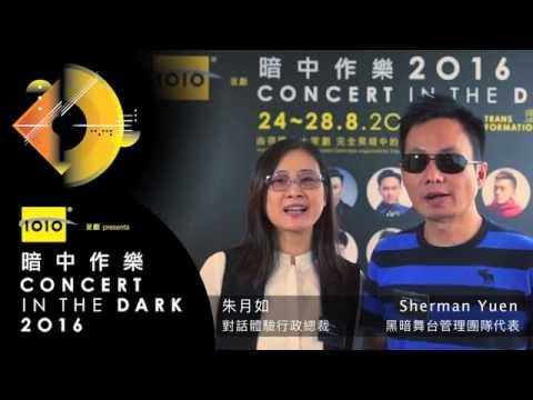 暗中作樂 2016 Concert in the Dark - 演出嘉賓