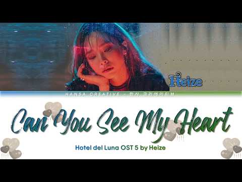 Heize - Can You See My Heart / 내 맘을 볼수 있나요 (Hotel Del Luna OST 5) Lyrics Color Coded (Han/Rom/Eng)