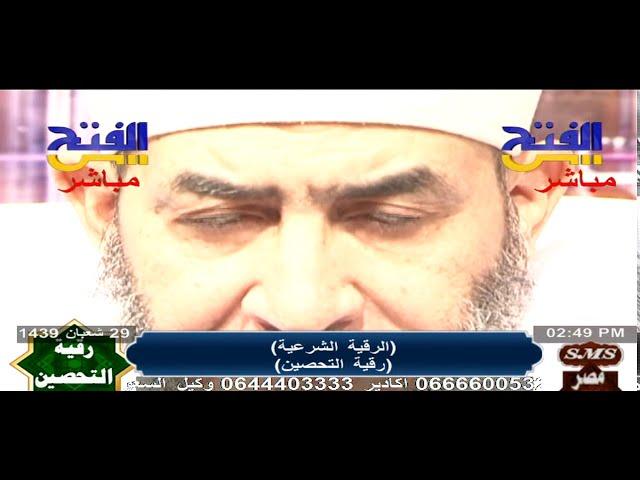 رقية التحصين لفضيلة الدكتور أحمد عبده عوض