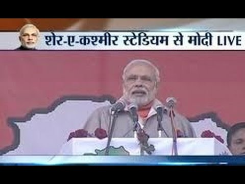 Narendra Modi Speech at Srinagar's Sher-i-Kashmir Stadium in J&k