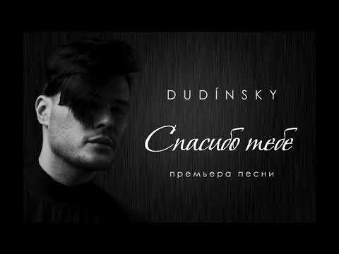 """Новая песня """"СПАСИБО ТЕБЕ"""" поёт DUDINSKY"""