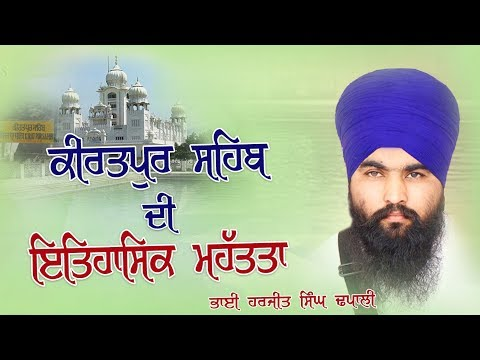 Kiratpur Sahib | Harjit Singh Dhapali | By Sikhism Tv