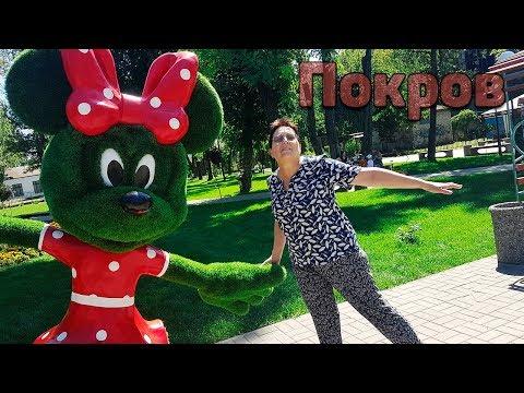 Новый парк / ПОКРОВ (ОРДЖОНИКИДЗЕ)