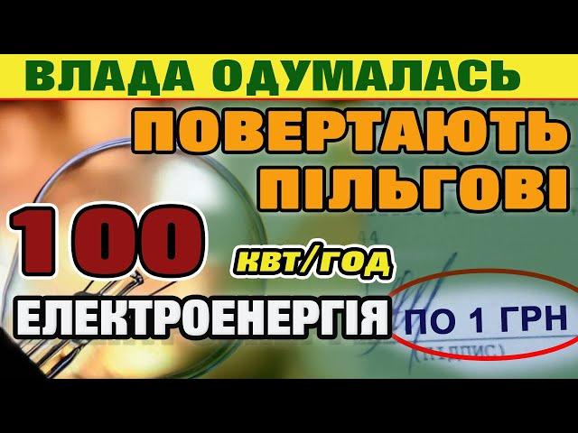 ЕЛЕКТРОЕНЕРГІЯ - Пільговим 100 квт/год по низькій ЦІНІ знову бути!