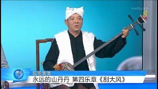狮城有约 | 狮城话艺:《永远的山丹丹》谱出陕北的文化精神