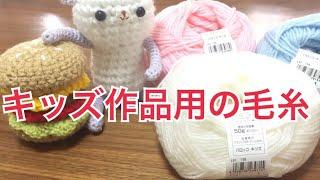 【毛糸レビュー】kids向け糸購入品☆バロッコキッズ(パンドラハウス)