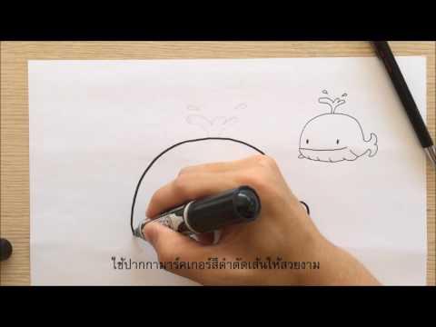 สื่อการวาดรูป ช้าง ควาย ปลาวาฬและคน