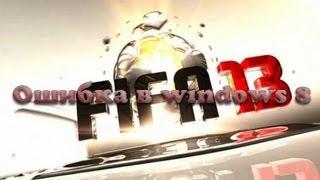 Ошибка fifa 13 на windows 8(Если у вас не запускается Фифа на windows 8 или пишет ошибку