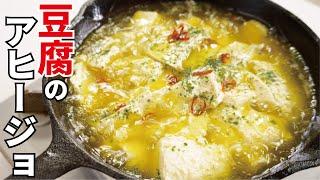 豆腐アヒージョ|料理研究家リュウジのバズレシピさんのレシピ書き起こし