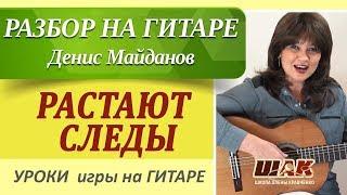 КАК ИГРАТЬ НА ГИТАРЕ - Майданов - РАСТАЮТ СЛЕДЫ разбор на гитаре.