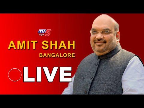 Live : Amit Shah Attends Vedanta Bharati Consecration Program | BS Yeddyurappa | TV5 Kannada