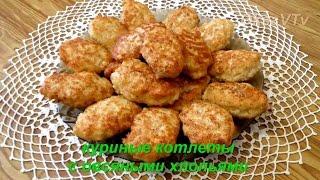 видео Куриные оладьи, рецепт с фото пошагово