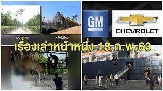 เรื่องเล่าหน้าหนึ่ง 18 ก.พ.63 ขยายผลแก๊งอุ้มบุญ-เชฟโรเลตเลิกทำตลาดรถเมืองไทย
