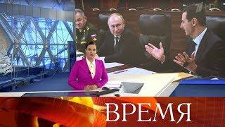 Выпуск программы Время в 21 00 от 12.01.2020