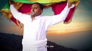 Ethiopian Music : Yohanes Gezahegn ዮሀንስ ገዛህኝ (Bandirachen ባንዲራችን) New Ethiopian Music 2018.