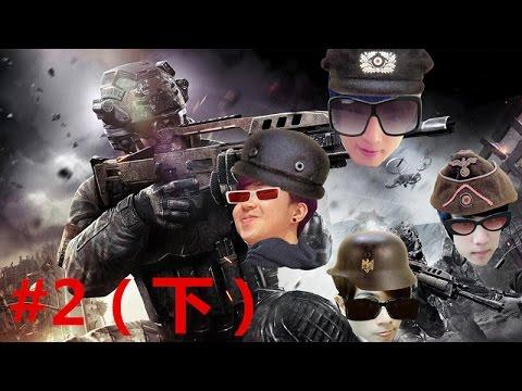 使命召喚:黑色行動3 I Call of Duty : Black Ops III #2(下) 死也要在一起 [老洋&老吳&宋聖&紅紅] - YouTube