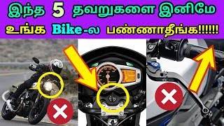 Unknown Bike Riding Mistakes | தமிழ் | Mech Edu Tamil.