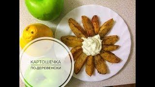#рецепт #вкусно #ужин #картофель ****КАРТОШЕЧКА ПО-ДЕРЕВЕНСКИ*****