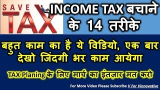 Income Tax बचाने के 14 तरीके। 14 New Ways to Save Income Tax. Must Watch. Life Time काम आएगा ये Vid.