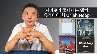 제가 좋아하는 유라이어 (Uriah Heep) 앨범 /…
