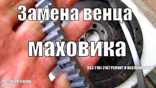 видео Маховик ВАЗ 2106. Снятие, установка и дефектовка.
