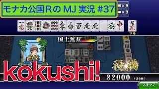 kokushi! モナカ公国RのMJ実況#37