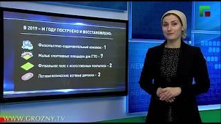 """Специальный репортаж """"Итоги года 2019"""""""