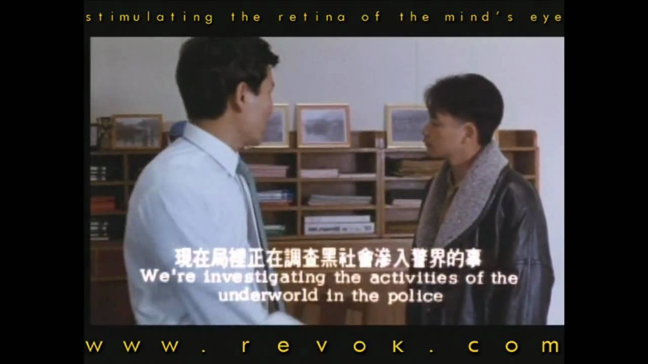 A BETTER TOMORROW (1986) Trailer for John Woo's groundbreaking classic with Chow Yun-Fat