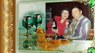 55 лет вместе. Изумрудная Свадьба